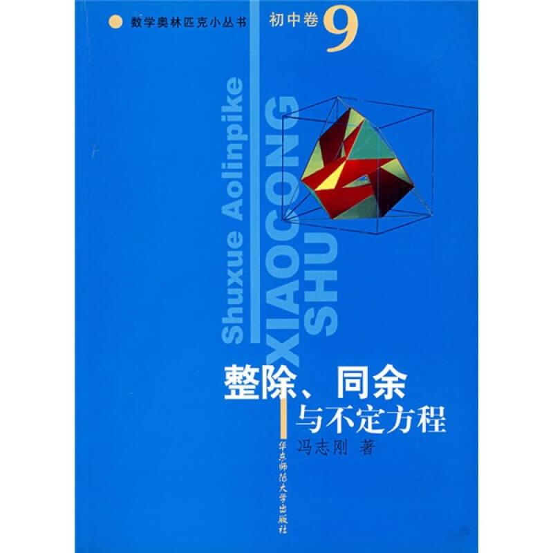 数学奥林匹克小丛书·整除同余与不定方程(初中卷9)