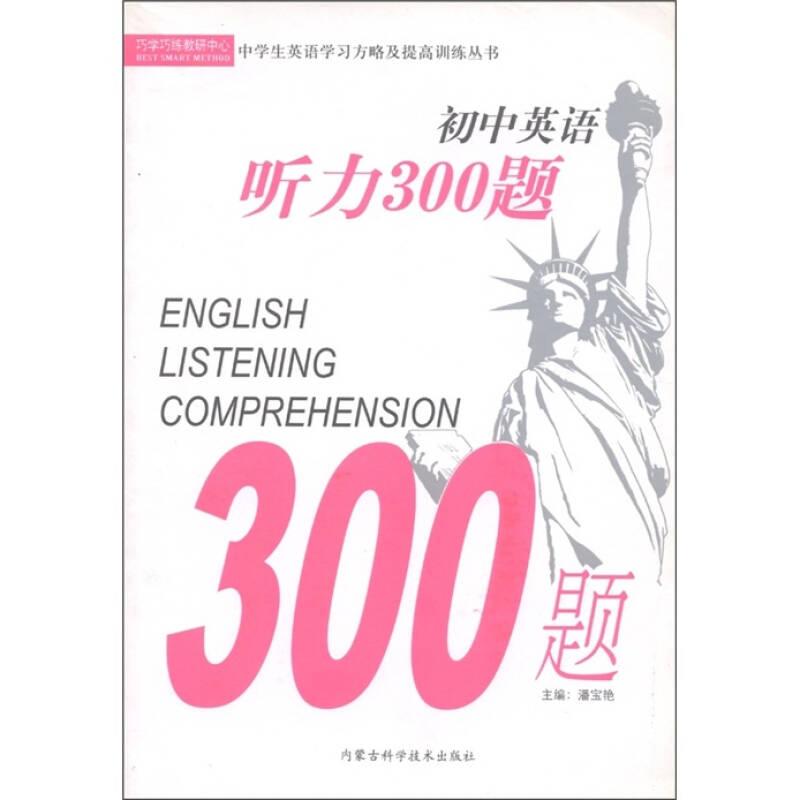 巧学巧练教研中心·中学生英语学习方略及提高训练丛书:初中英语听力300题