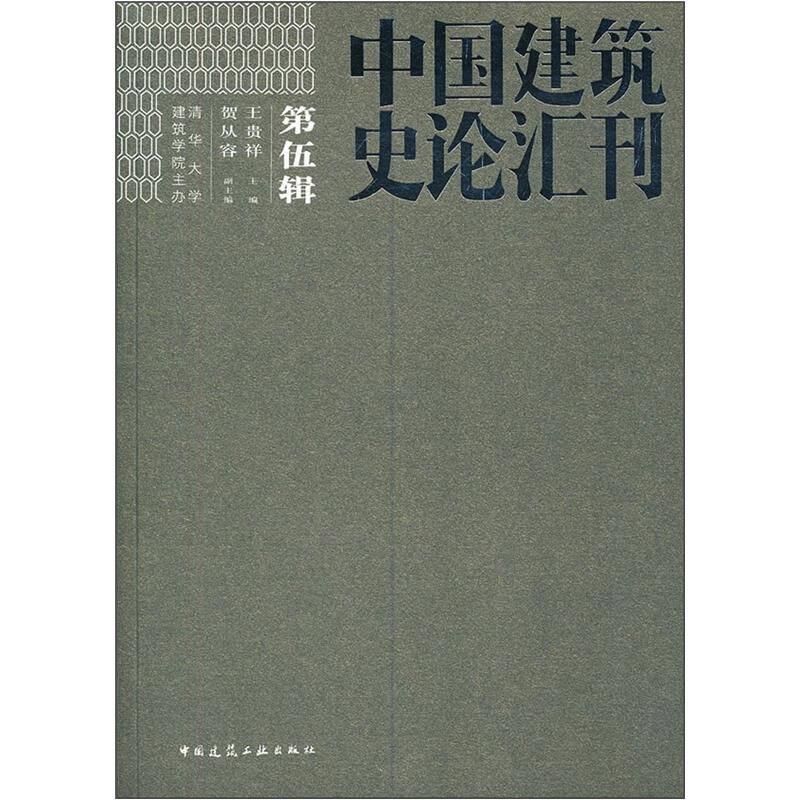 中国建筑史论汇刊(第5辑)