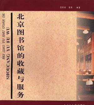 北京图书馆的收藏与服务