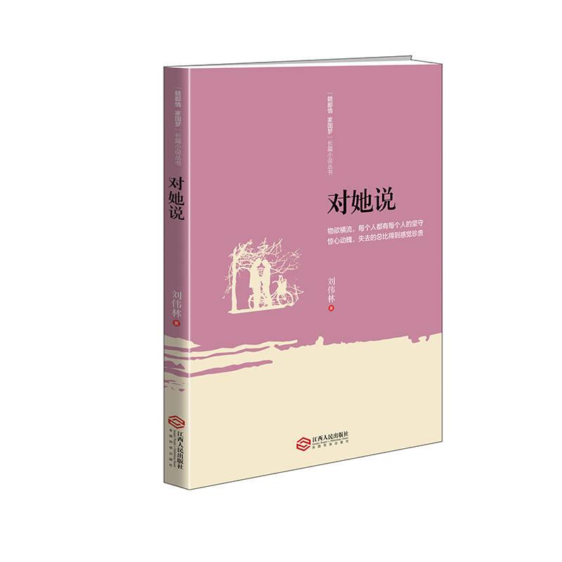 """""""赣鄱情 家国梦""""长篇小说丛书:对她说"""