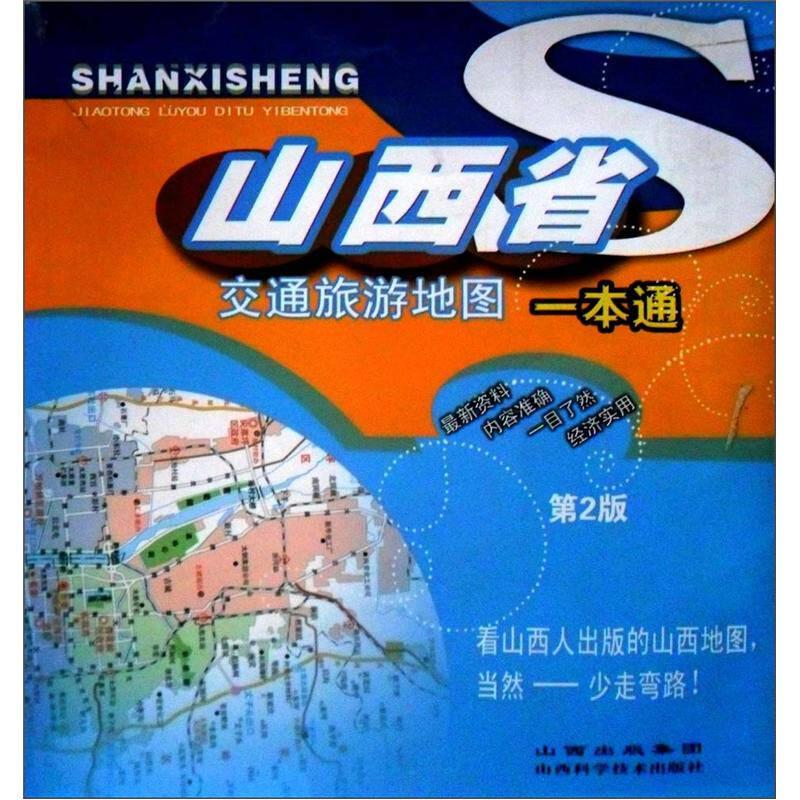 山西省交通旅游地图一本通 (第2版)