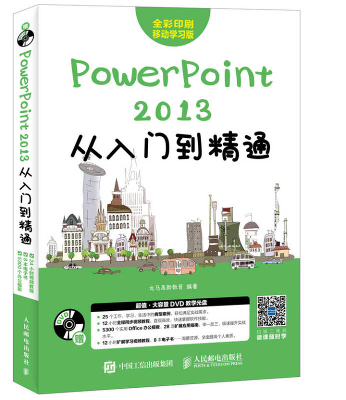 PowerPoint 2013从入门到精通