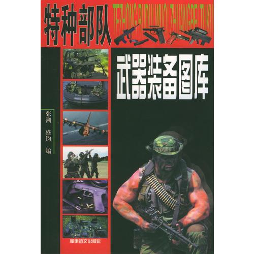 特种部队武器装备图库