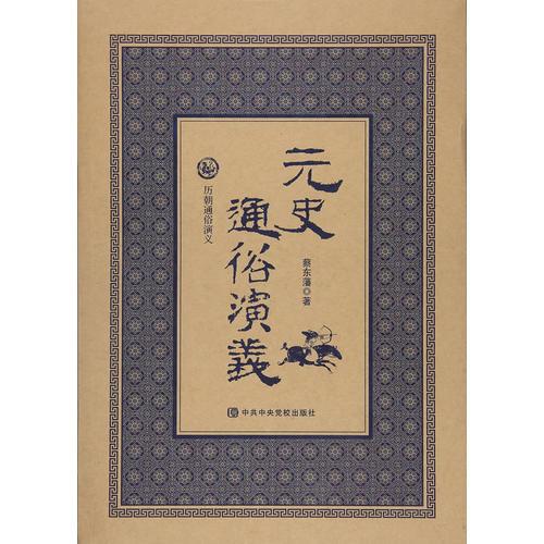 历朝通俗演义——元史通俗演义
