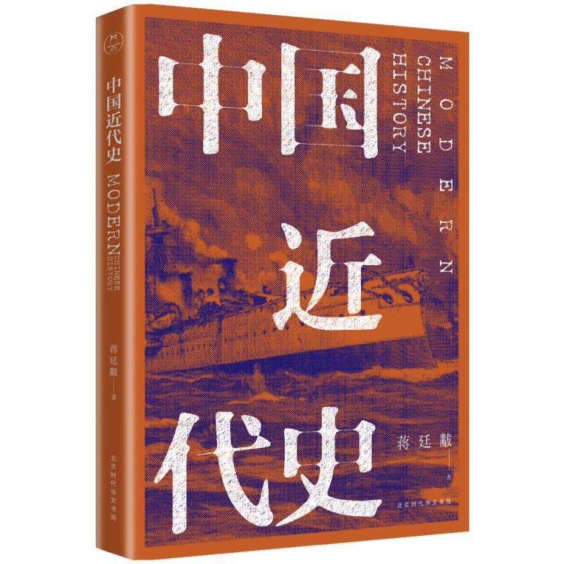 中国近代史(全新校注、珍图典藏)