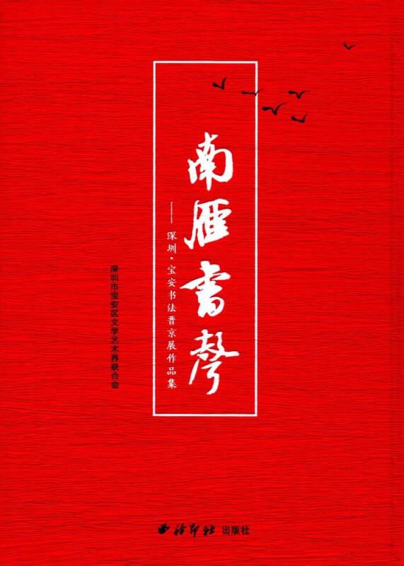 南雁书声:深圳宝安书法晋京展作品集
