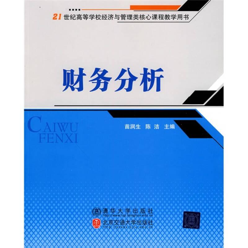 21世纪高等学校经济与管理类核心课程教学用书:财务分析