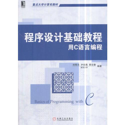 程序设计基础教程 用C语言编程