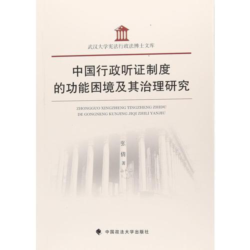 中国行政听证制度的功能困境及其治理研究