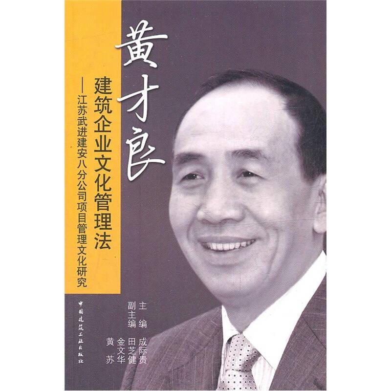 黄才良建筑企业文化管理法:江苏武进建安八分公司项目管理文化研究