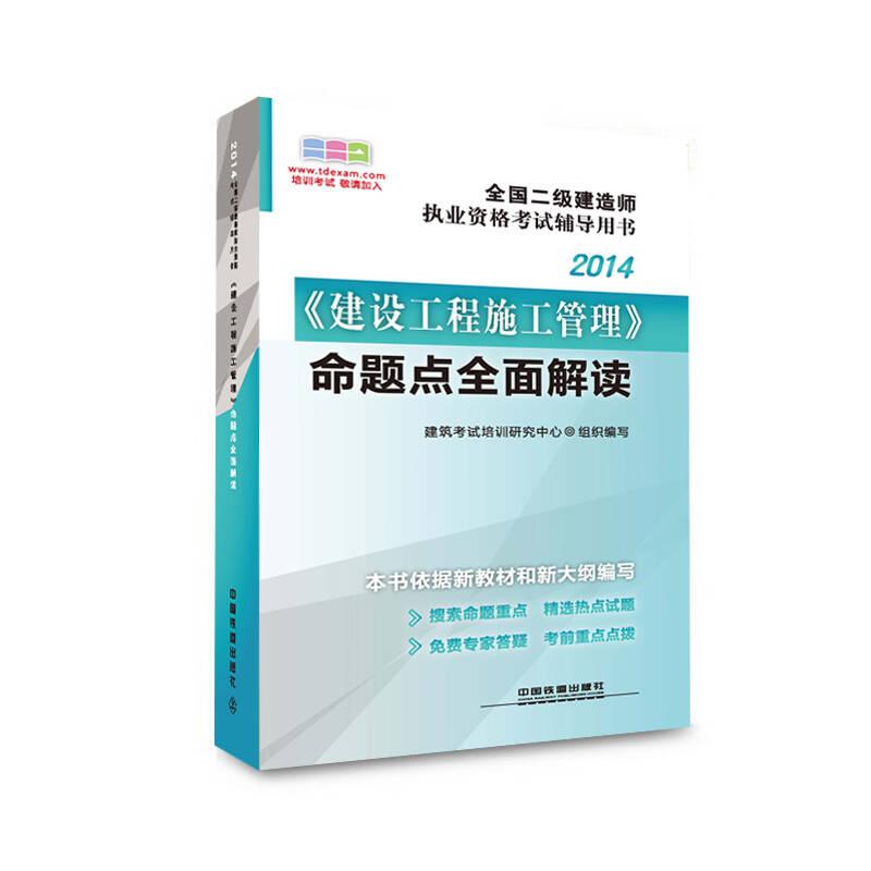 2014全国二级建造师执业资格考试辅导用书:《建设工程施工管理》命题点全面解读