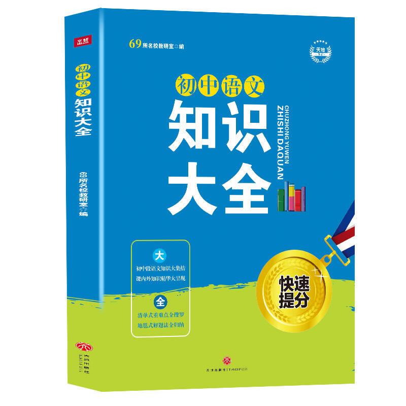 初中语文知识大全