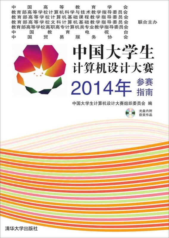 中國大學生計算機設計大賽2014年參賽指南