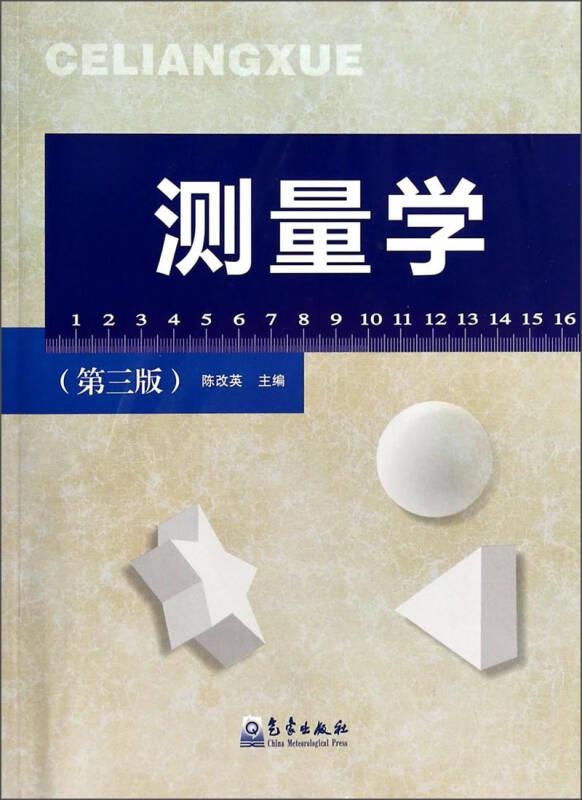 测量学(第三版)