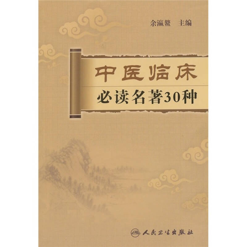 中医临床必读名著30种