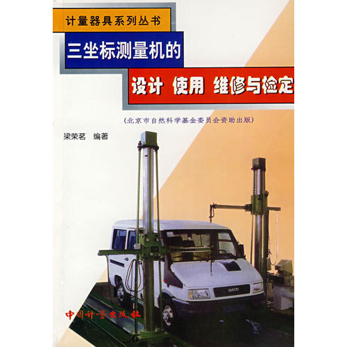 三坐标测量机的设计、使用、维修与检定