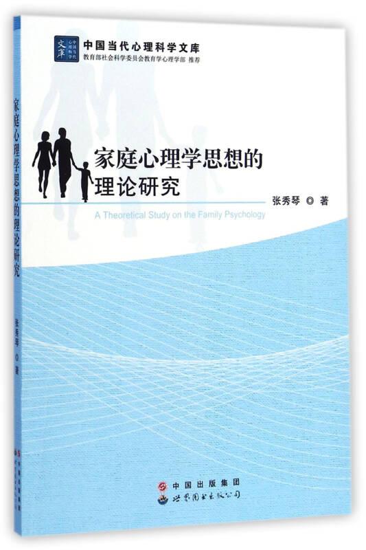 家庭心理学思想的理论研究