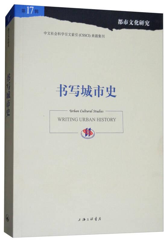 都市文化研究:书写城市史(第17辑)