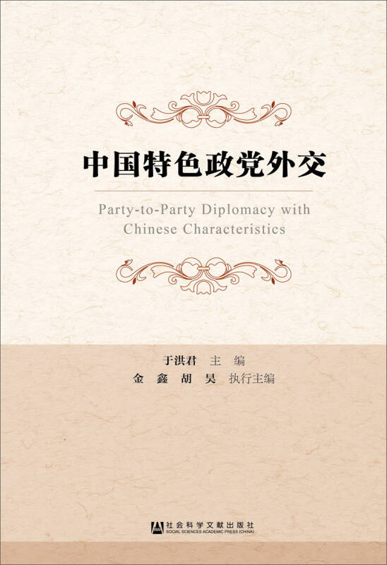 中国特色政党外交