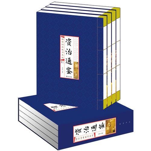 资治通鉴(线装竖版 全四册)