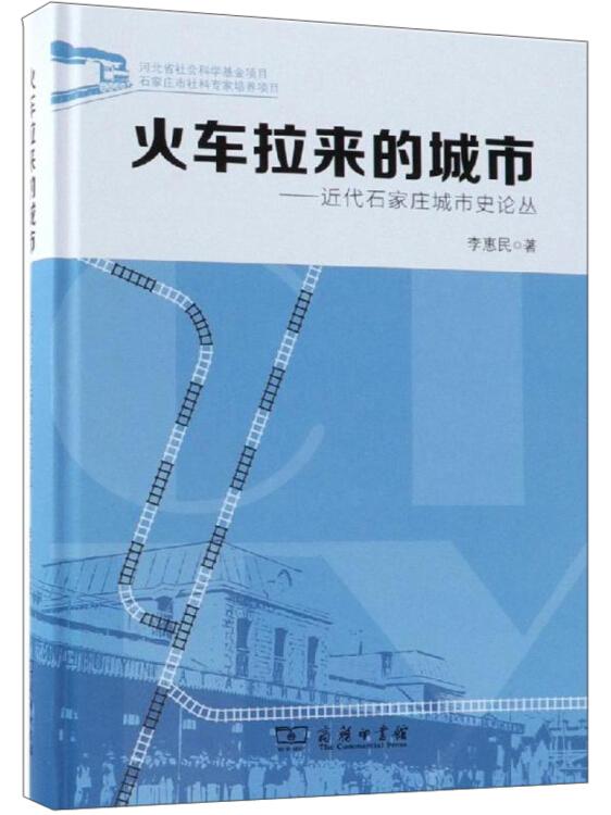 火车拉来的城市:近代石家庄城市史论丛