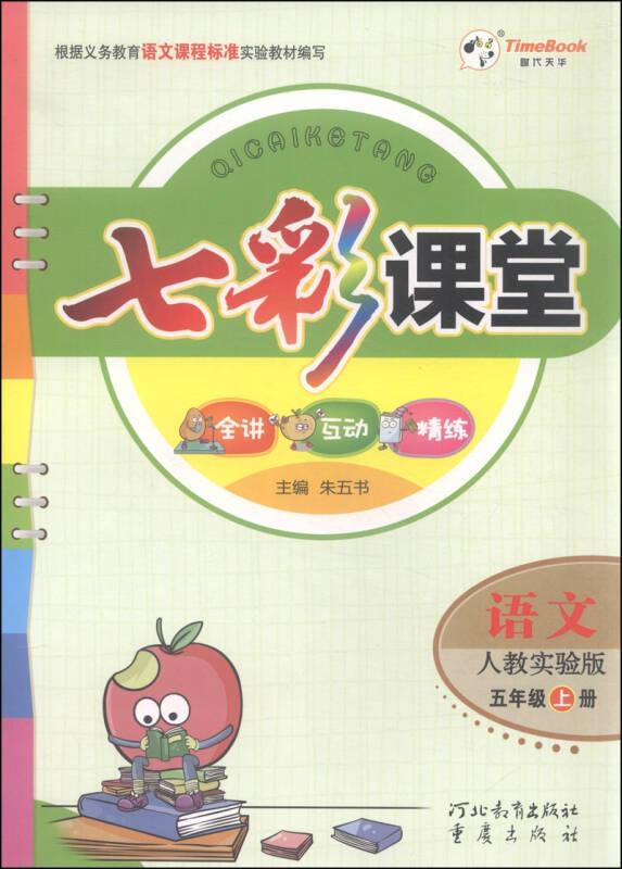 七彩课堂:语文(五年级上 人教实验版)