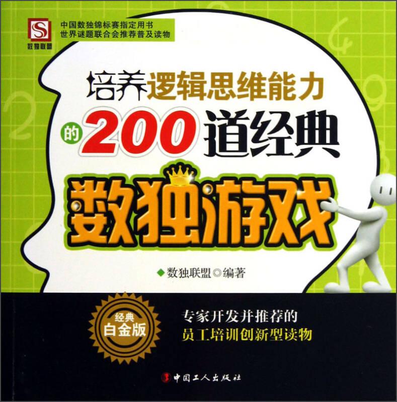 培养逻辑思维能力的200道经典数独游戏(经典白金版)
