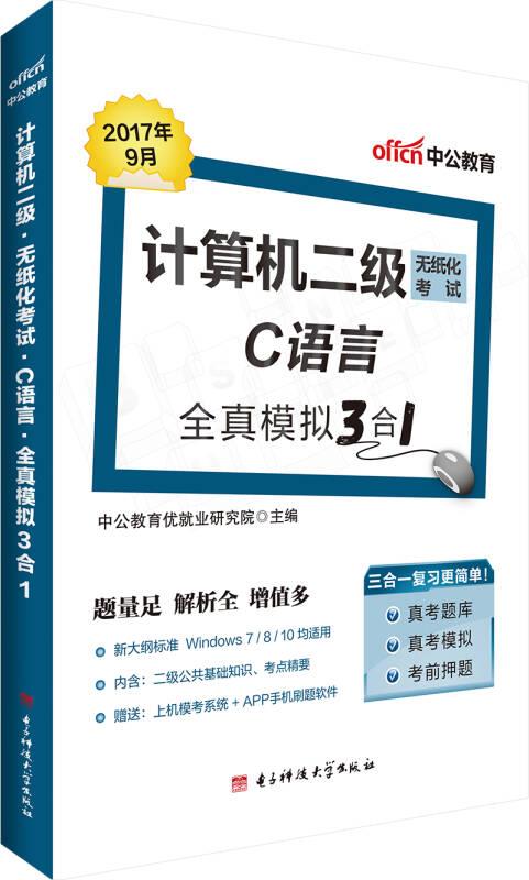 中公版·计算机二级无纸化考试:C语言全真模拟3合1