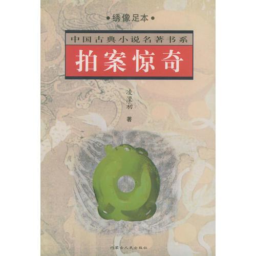 拍案惊奇——中国古典小说名著书系