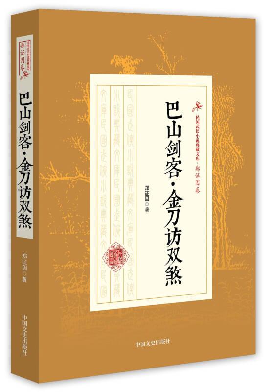 巴山剑客金刀访双煞/民国武侠小说典藏文库·郑证因卷