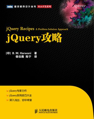 jQuery攻略