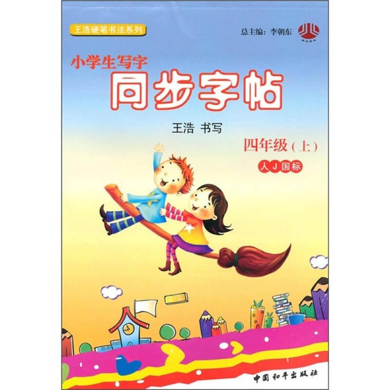 小学生写字同步字帖:4年级(上)(人J国标)