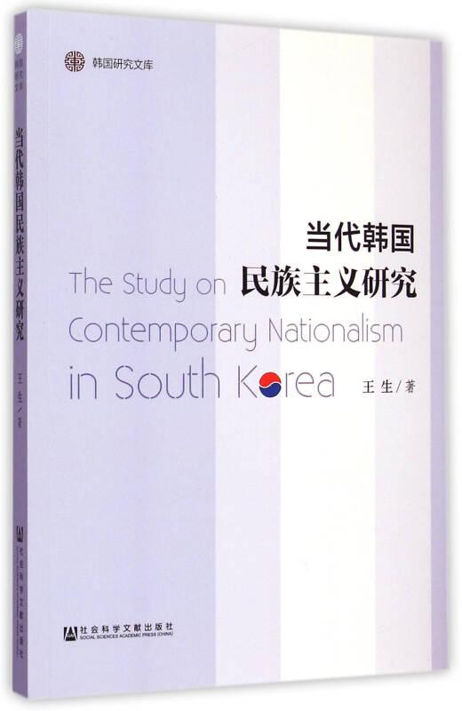 韩国研究文库:当代韩国民族主义研究