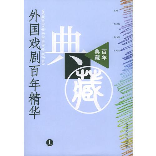 外国戏剧百年精华(上、下)