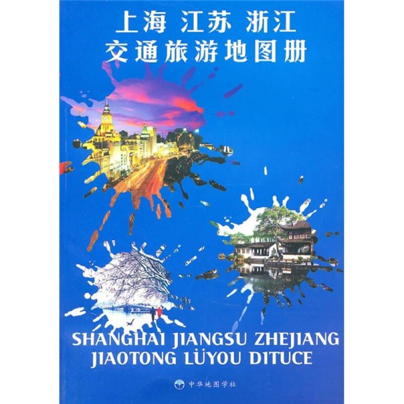 上海、江苏、浙江、交通旅游地图册