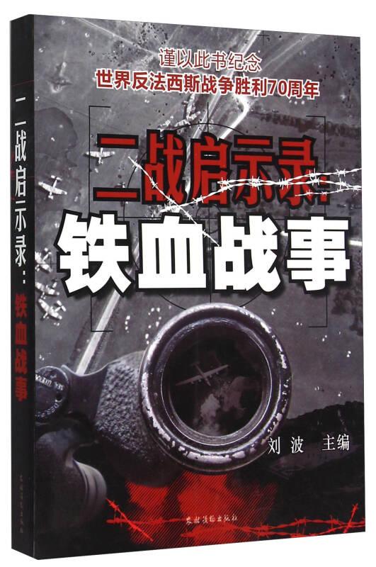 二战启示录:铁血战事