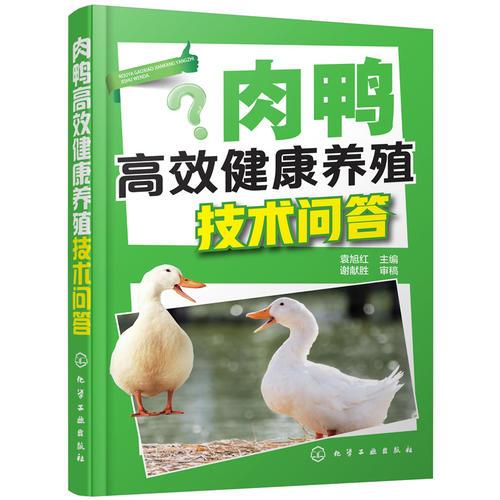 肉鸭高效健康养殖技术问答