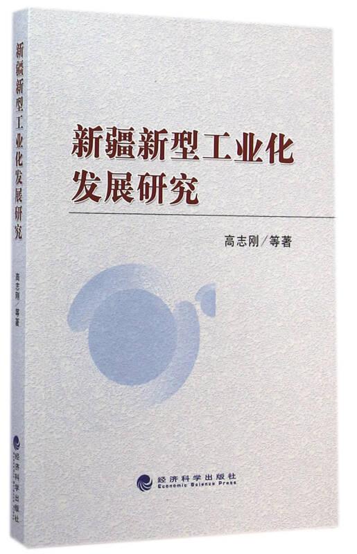 新疆新型工业化发展研究