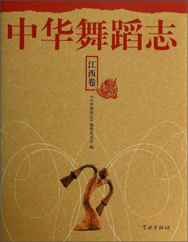 中华舞蹈志·江西卷