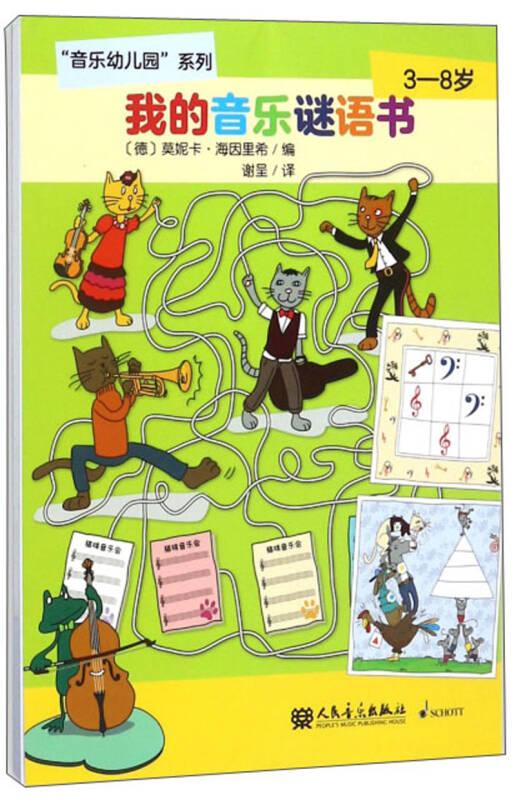 我的音乐谜语书(3-8岁)/音乐幼儿园系列