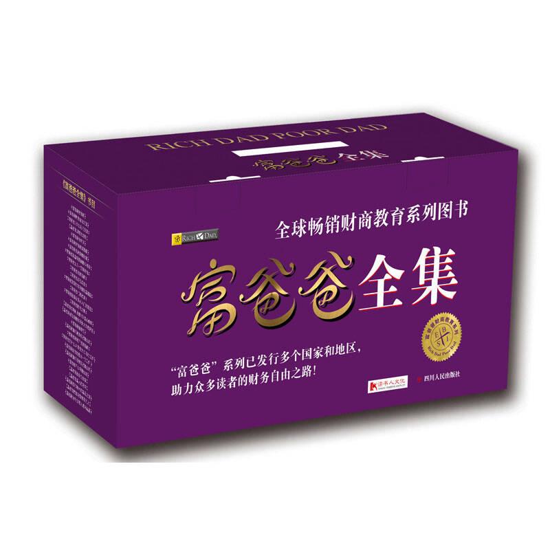 富爸爸全集(29册礼盒装)