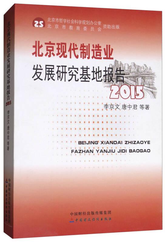 北京现代制造业发展研究基地报告2015