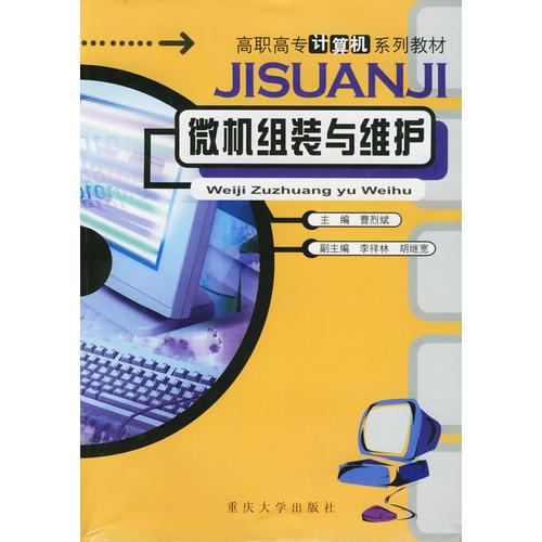 微机组装与维护/高职高专计算机系列教材