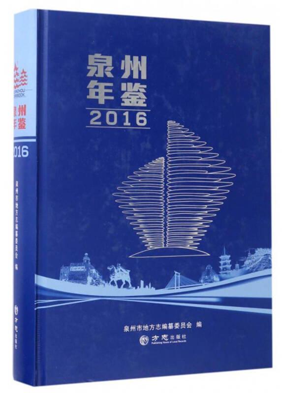 泉州年鉴(2016)