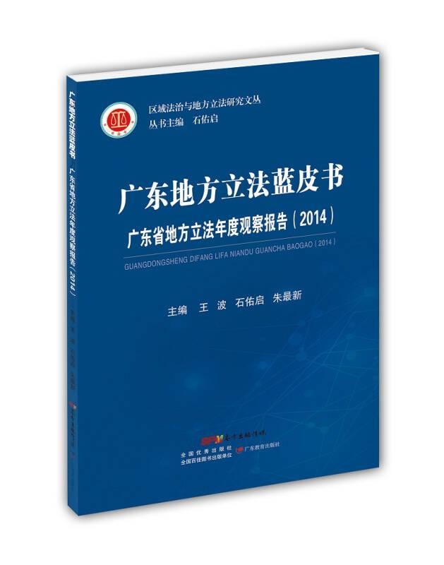 广东地方立法蓝皮书 广东省地方立法年度观察报告(2014)