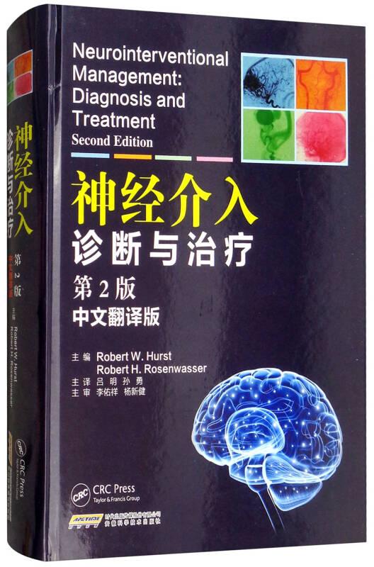 神经介入诊断与治疗(第2版 中文翻译版)