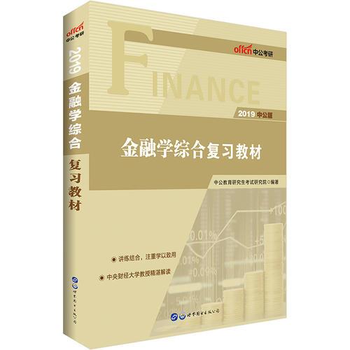 中公2019金融学综合复习教材