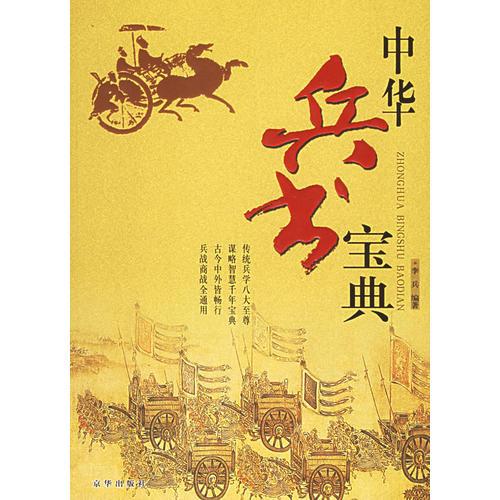 中华兵书宝典