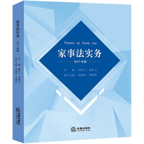 家事法实务(2017年卷)